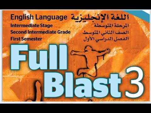 full blast 5 حل كتاب الطالب