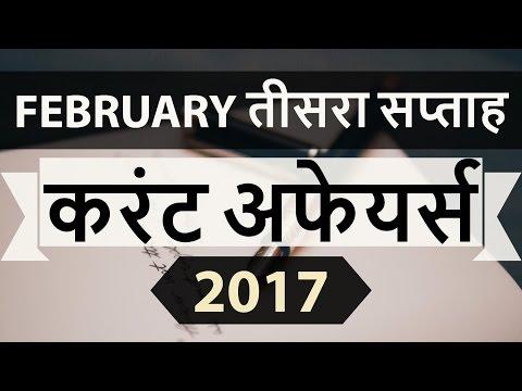 February 2017 3rd week current affairs (HINDI) - IBPS,SBI,Clerk,Police,SSC CGL,RBI,UPSC,