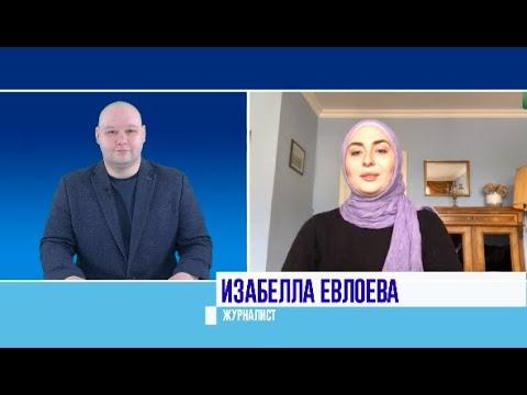 Изабелла Евлоева: В Ингушетии не хотят кадыровского режима