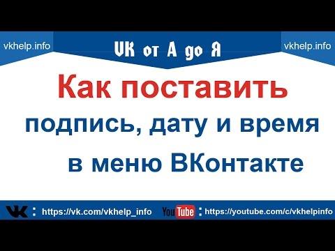 Как поставить подпись с временем и датой на вики странице ВКонтакте