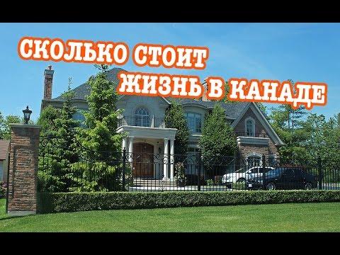 Сколько стоит жизнь в канаде высокий дом в дубае