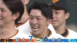 【ハイライト】7/3 劇的なサヨナラ勝ちの巨人が今シーズン3度目の4連勝!【巨人対中日】