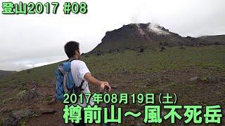 夏登山2017シーズン8日目@樽前山~風不死岳】 初めての縦走にTRY!!樽前...