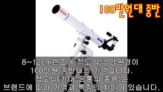 천체망원경 얼마에요? - 천체망원경 가격 비교! 소형망…