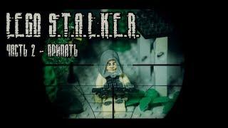 Trailer Lego S.T.A.L.K.E.R. Part 2 - Pripyat I Трейлер Лего Сталкер Часть 2 - Припять