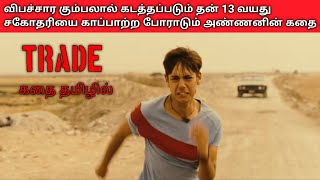TRADE|Tamil voice over|English to Tamil|Tamil dubbed movies download|story explained in tamil|