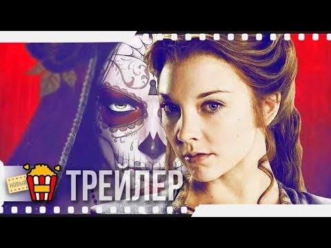 СТРАШНЫЕ СКАЗКИ: ГОРОД АНГЕЛОВ — Русский трейлер | 2020 | Натали Дормер, Дэниэл Дзоватто