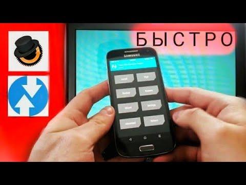 ✔Как установить TWRP или CWM рекавери на Андроид