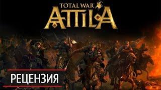 Совсем не аддон: обзор Total War: Attila cмотреть видео онлайн бесплатно в высоком качестве - HDVIDEO