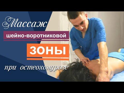 Лечение шейного остеохондроза. Шейный остеохондроз. Treatment Of Cervical Osteochondrosis.
