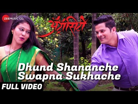Dhund Shananche Swapna Sukhache - Atrocity Marathi Movie HD Video Song
