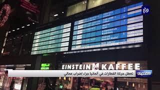 تعطل حركة القطارات في ألمانيا جراء إضراب عمالي - (10-12-2018)