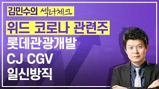 김민수의 섹터체크 / 위드 코로나 관련주, 롯데관광개발…