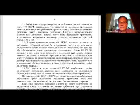 Зачет в Постановлении Пленума ВС РФ от 11.06.2020 №6. Круглый стол от 23.06.2020
