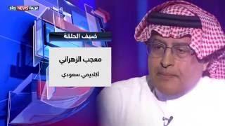 معجب الزهراني: واعظ واحد يؤثر أكثر من جامعة الملك سعود وأكثر الخطاب الوعظي ثرثرة في حديث العرب