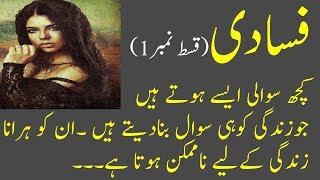 urdu novel fasaadi   |فسادی قسط نمبر 1 |urdu exclusive