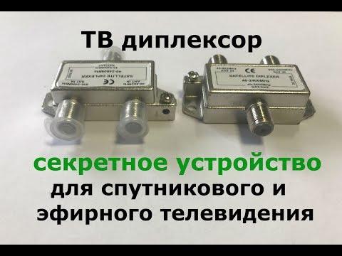 видео: Секретное устройство для телевизионных сетей. Диплексор!