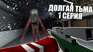 ДОЛГАЯ ТЬМА - Minecraft Сериал - 1 Серия | Нечисть
