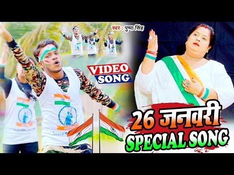 26-जनवरी-special-song-||-pushpa-singh-||-desh-bhakti-video-song-2021
