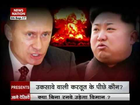 Question Hour | North Korea: Latest North Korea nuclear test is a sign of upcoming war?