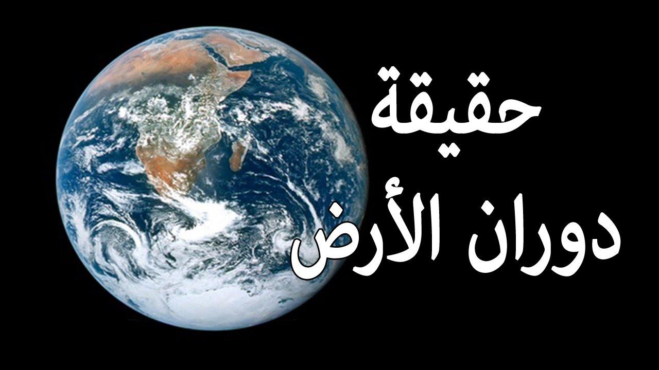 حقيقة دوران الأرض بين العلم والقرآن اليك حقيقة دوران الأرض حول الشمس Youtube
