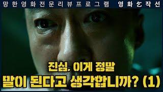 70회 - 목격자 1부 (스포일러 리뷰)