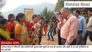 Genral Vipin Rawat जनरल विपिन रावत अपने पैतृक गाँव बिरमोली-सैण का दौरा