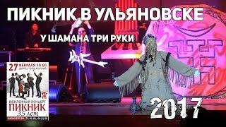 Пикник - У шамана три руки (юбилейный концерт в Ульяновске, 2017)