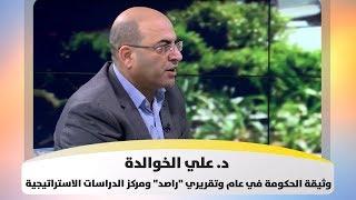 """د. علي الخوالدة -   وثيقة الحكومة في عام وتقريري """"راصد"""" ومركز الدراسات الاستراتيجية"""