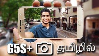 Moto G5S Plus Camera Review (தமிழ் |Tamil)