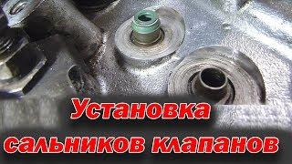 Замена сальников клапанов // маслосъемных колпачков