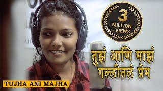 Tujha Ani Majha | Studios Sound Garage