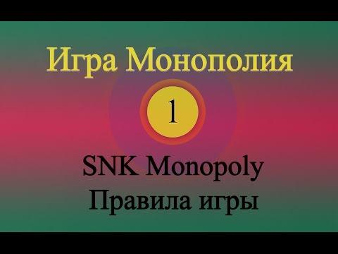Игра Монополия (SNK Monopoly) 01 - Правила игры