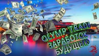 Olymp Trade Заработок будущего 2020 года✅