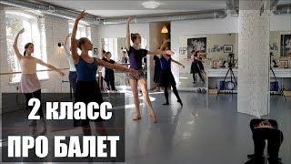 Урок Балета 2-й класс | Подробно Про Балет