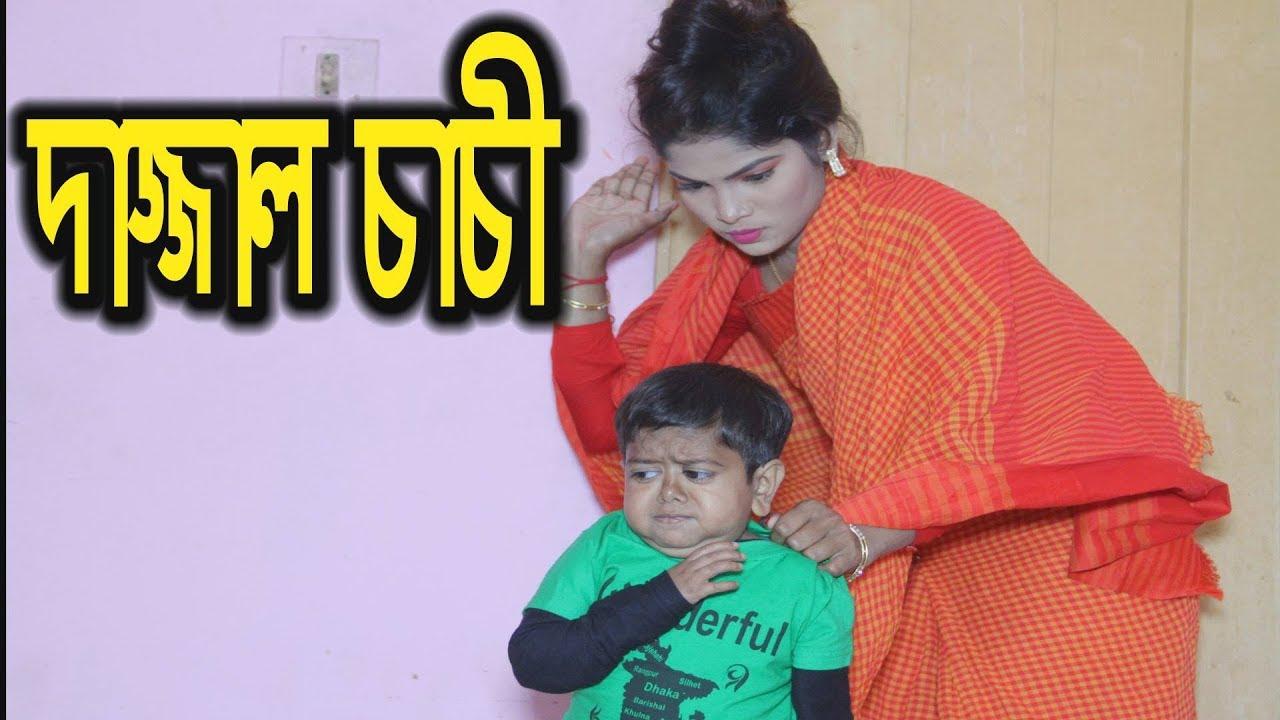 """Download দাজ্জাল চাচী   জীবন বদলে দেয়া একটি শর্টফিল্ম """"অনুধাবন""""- ৩   Chotu Dipu  Music Bangla Tv"""