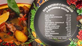 Как приготовить карпа жареного с картофелем и персиковым киселем? Рецепт от шеф-повара