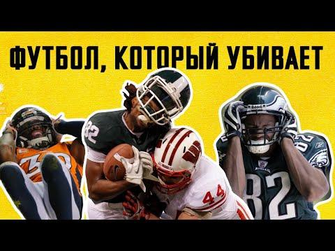Футбол, который убивает /НЕОЧЕВИДНЫЙ СПОРТ