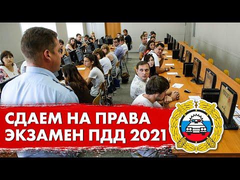 Сдаем на права. Теоретический экзамен по ПДД 2021