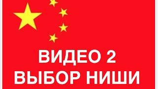 Выбор ниши для бизнеса с Китаем(, 2015-06-13T11:09:55.000Z)