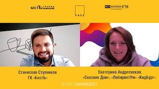 Екатерина Андреевская, ГК «КидБург» | Что будет с детскими развлекательными центрами завтра?