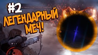 Cтрим подборка Middle earth: Shadow of War - Фен против Армии Орков!