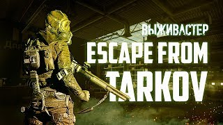 №122 Escape From Tarkov -...
