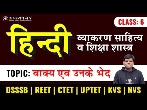 हिन्दी वाक्य एव उनके भेद  | KVS DSSSB UPTET CTET REET TET | Class-6 | By Rahul Sir