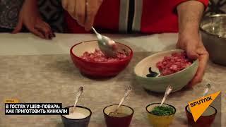 Настоящие грузинские хинкали - только в Ереване