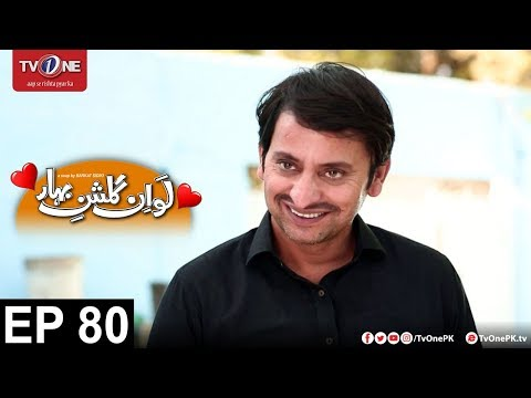 Love In Gulshan E Bihar - Episode 80 - TV One Drama - 13th December 2017