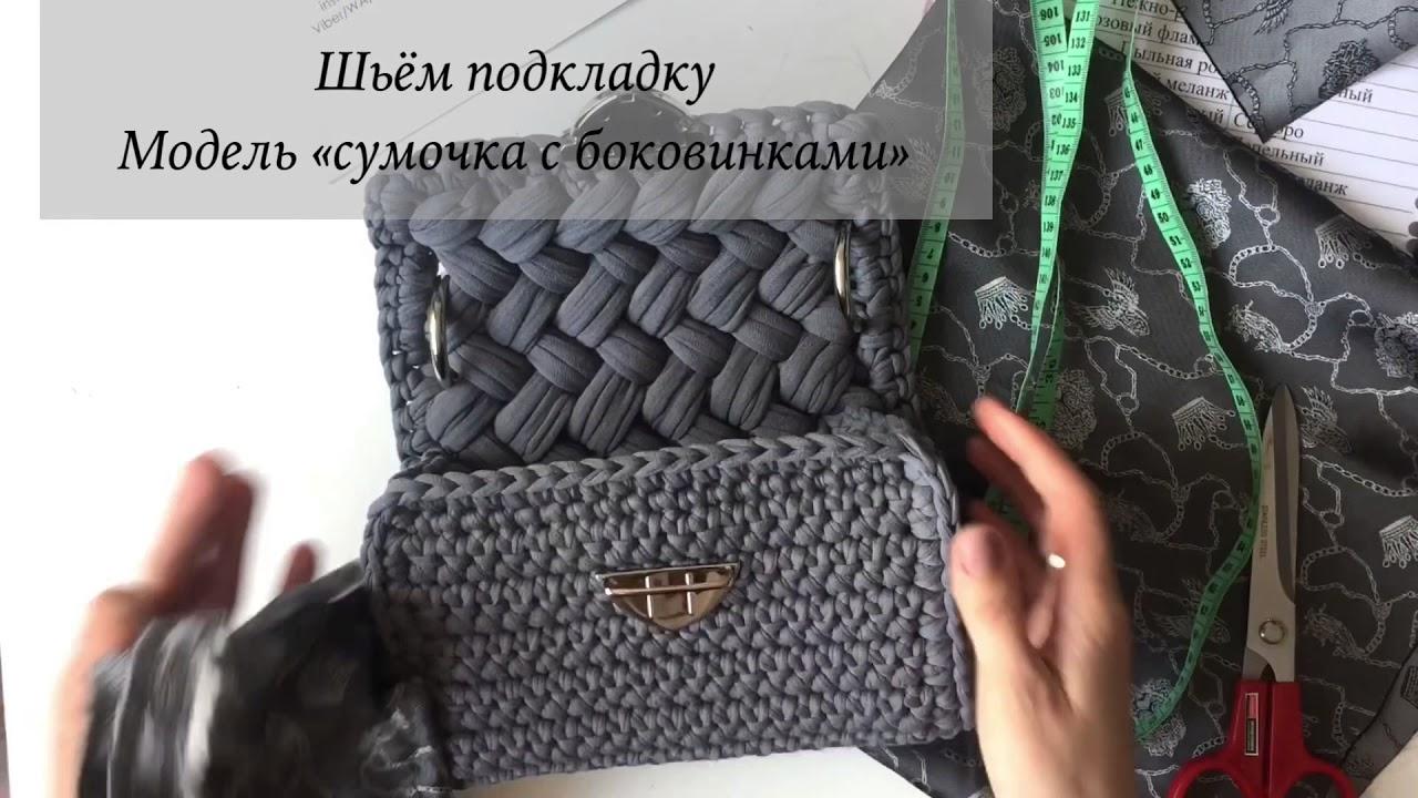f85cd20ea2fe Подкладка для вязаной сумки - YouTube