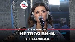 Анна Седокова - Не Твоя Вина (LIVE @ Авторадио)