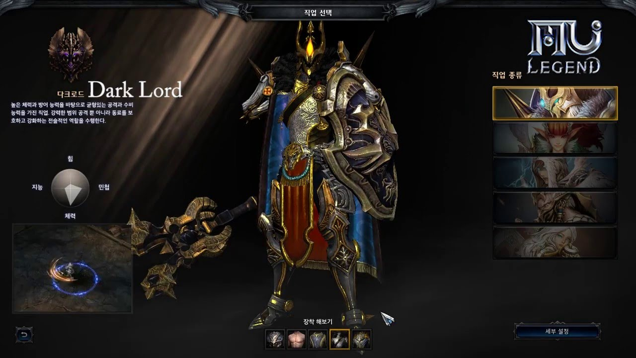 Mu Legend Dark Lord