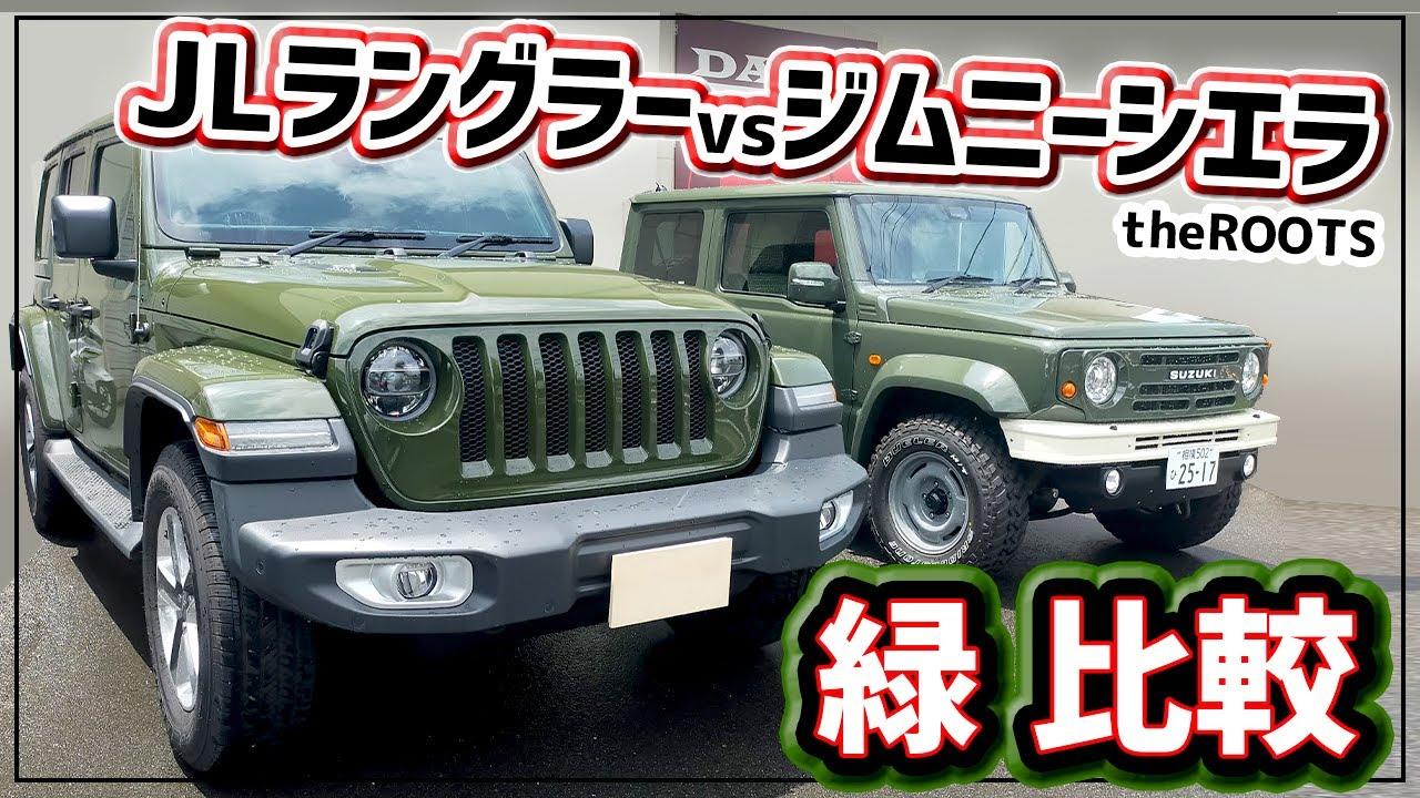 【限定色】ジムニーシエラとラングラーの純正緑を徹底比較!【JEEP】